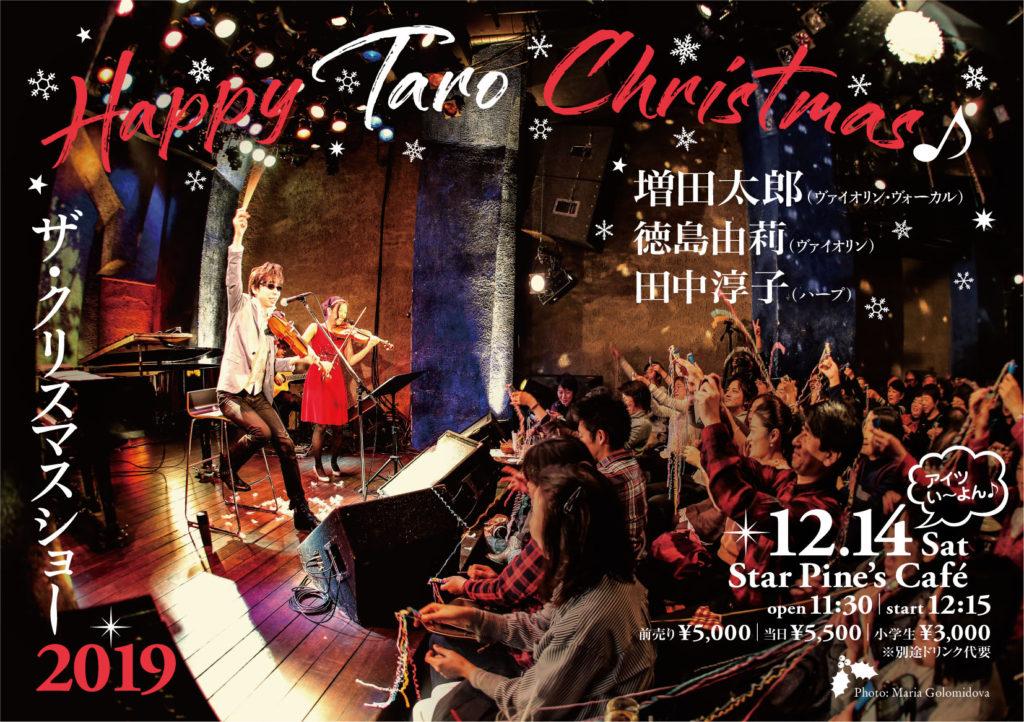 ザ・クリスマスショー2019~Happy Taro Christmas♪