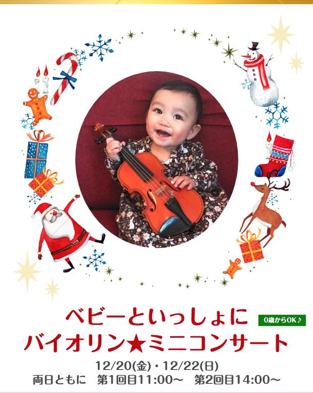 ベビーといっしょにバイオリン★ミニコンサート