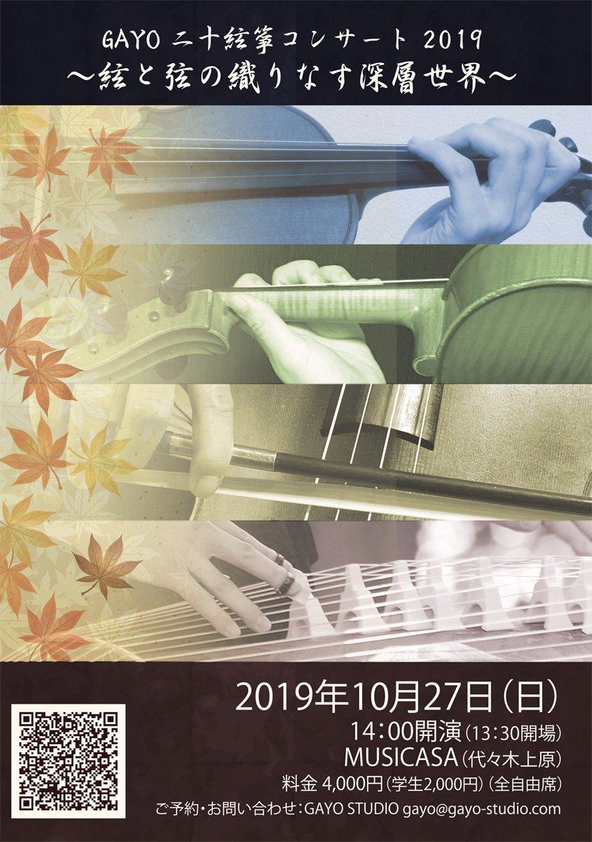 10月27日(日)GAYO 二十絃箏コンサート 2019 〜絃と弦の織りなす深層世界〜